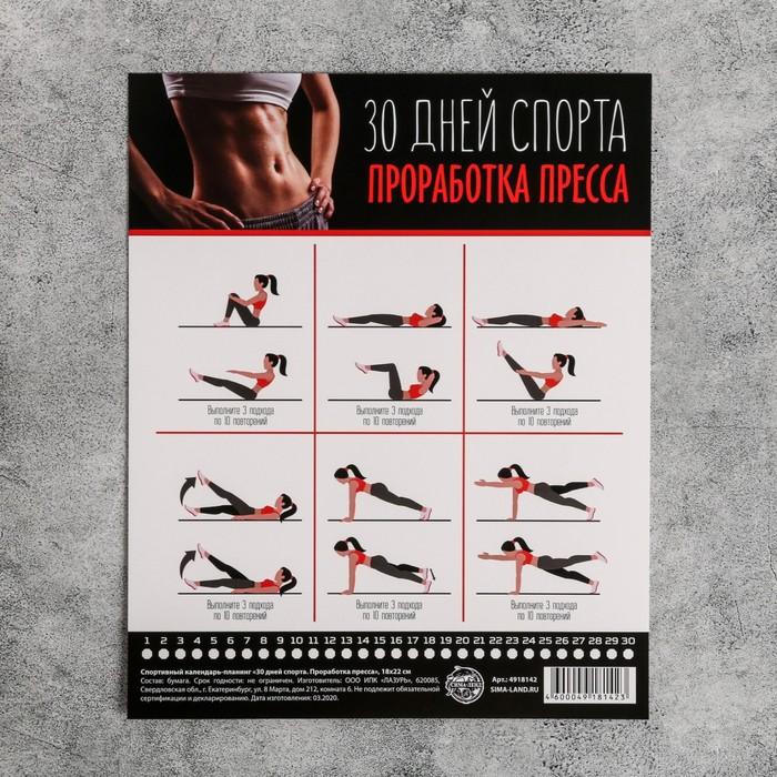 Спортивный календарь-планинг «30 дней спорта. Проработка пресса», 18 ? 22 см