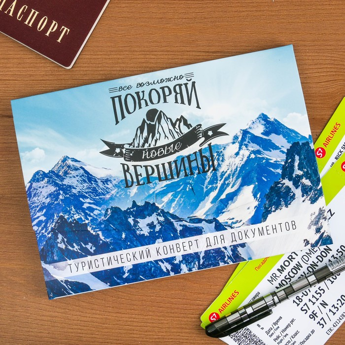 "Туристический конверт ""Покоряй вершины"", 15 х 21,2 х 1 см"