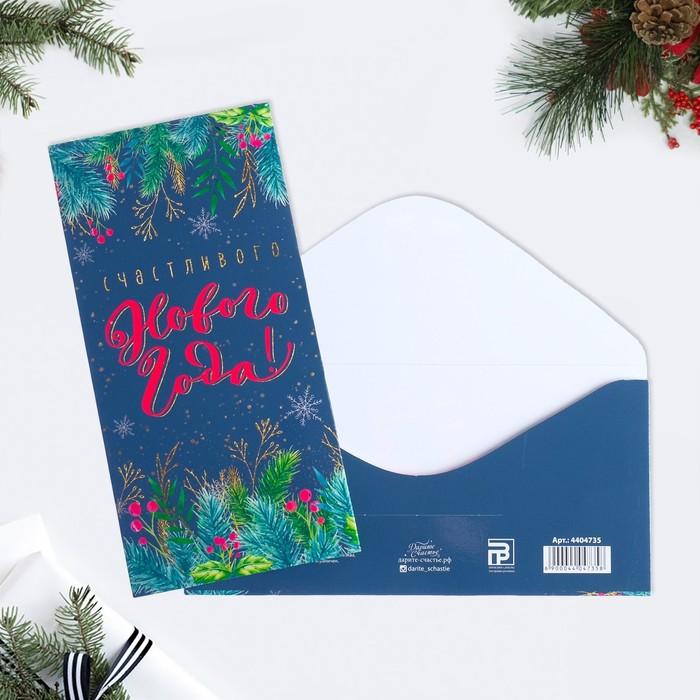 Конверт для денег «Чудесного Нового года» уют, 16.5 ? 8 см