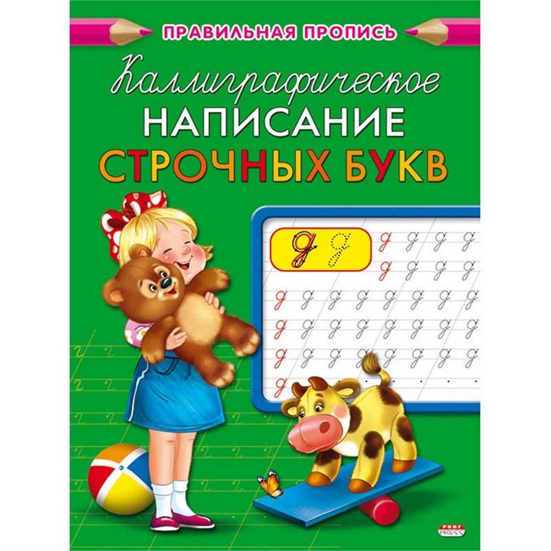 Прописи КАЛЛИГРАФИЧЕСКОЕ НАПИСАНИЕ СТРОЧНЫХ БУКВ А5, 8л.,ПР-9325