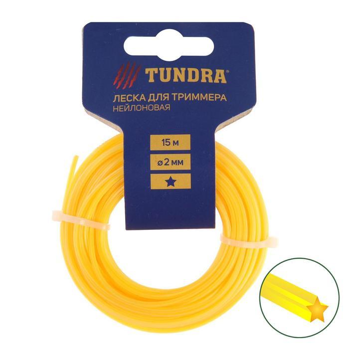 Леска для триммера TUNDRA, сечение звезда, d=2 мм, 15 м, нейлон