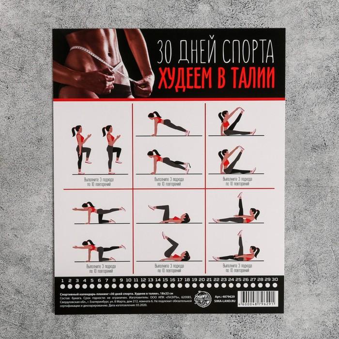 Спортивный календарь-планинг «30 дней спорта», 18 ? 22 см