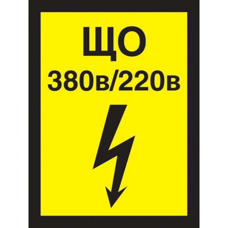 Знак безопасности А21 Указатель щита освещения, 150x200 мм, пленка