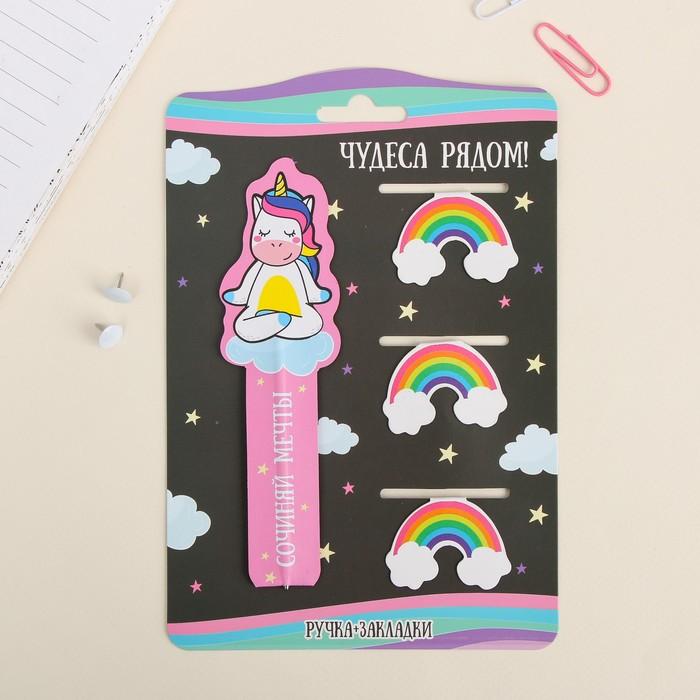 """Набор """"Сочиняй мечты"""", бумажная ручка-закладка + магнитные закладки, 13 х 19,2 см"""