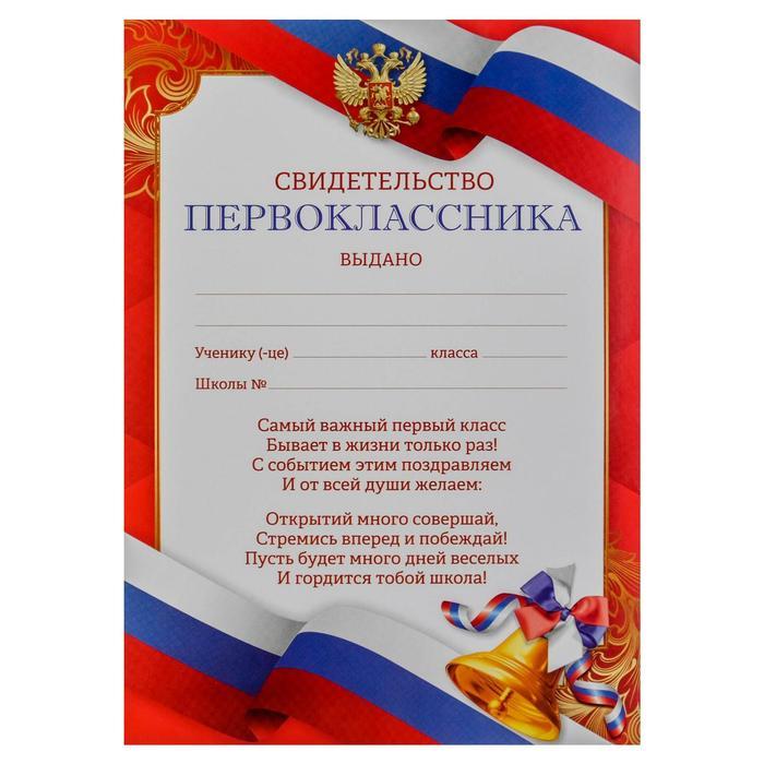 Свидетельство первоклассника, герб, 157 гр., 14,8 х 21 см