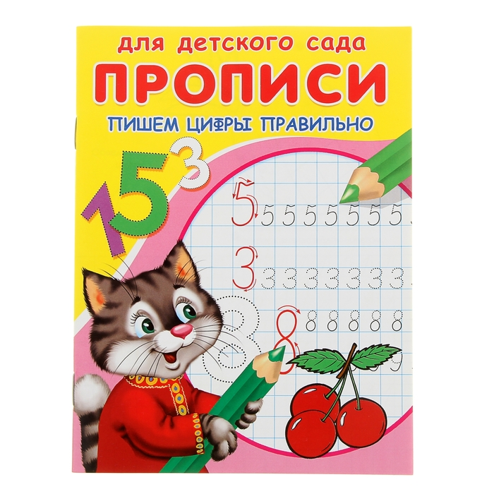 Раскраска-пропись для детского сада «Пишем цифры правильно»