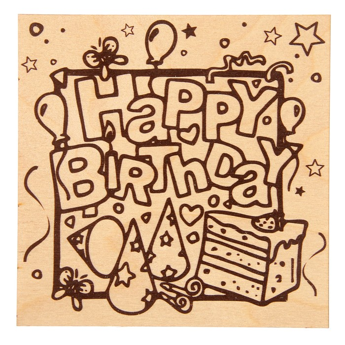 """Доска для выжигания """"Happy Birthday"""""""