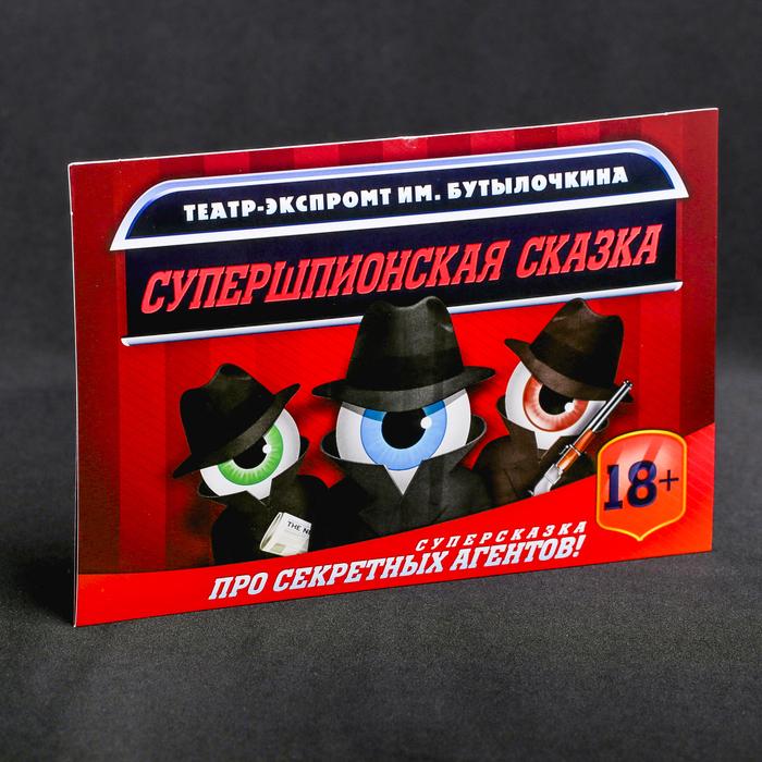 Игра для вечеринки театр-экспромт «Супершпионская сказка»