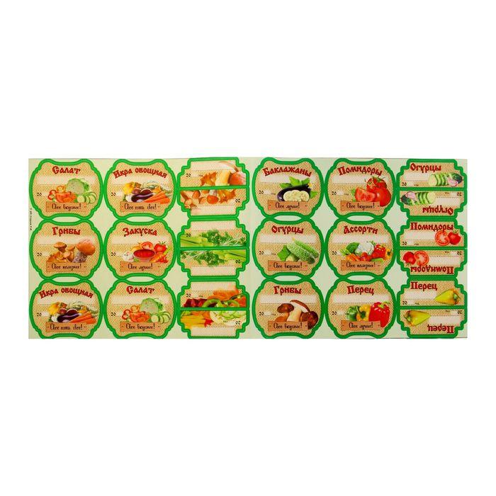 Набор цветных этикеток для домашних заготовок из овощей, грибов и зелени 6.4?5.2 см