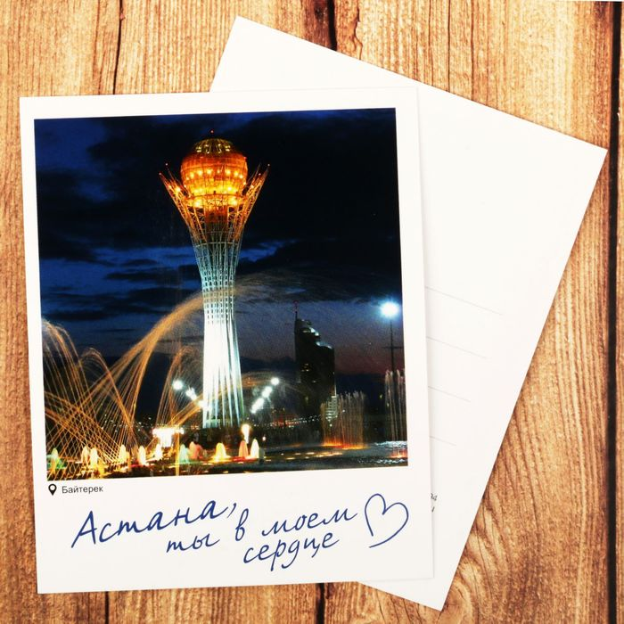 Открытка почтовая «Астана»
