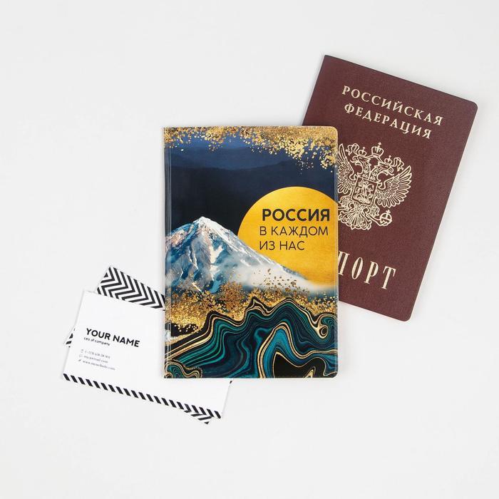 Паспортная обложка «Россия в каждом из нас. Камчатка»