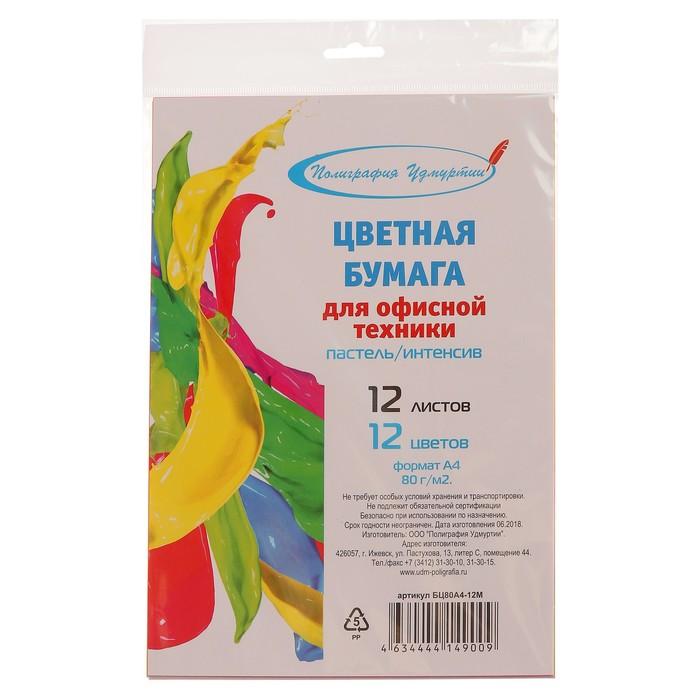 Бумага цветная А4, 12 листов, 12 цветов «Для офисной техники», 80 г/м?