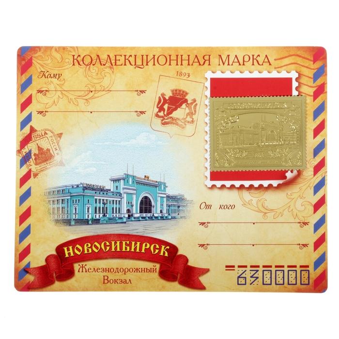 Марка «Новосибирск. Железнодорожный вокзал»