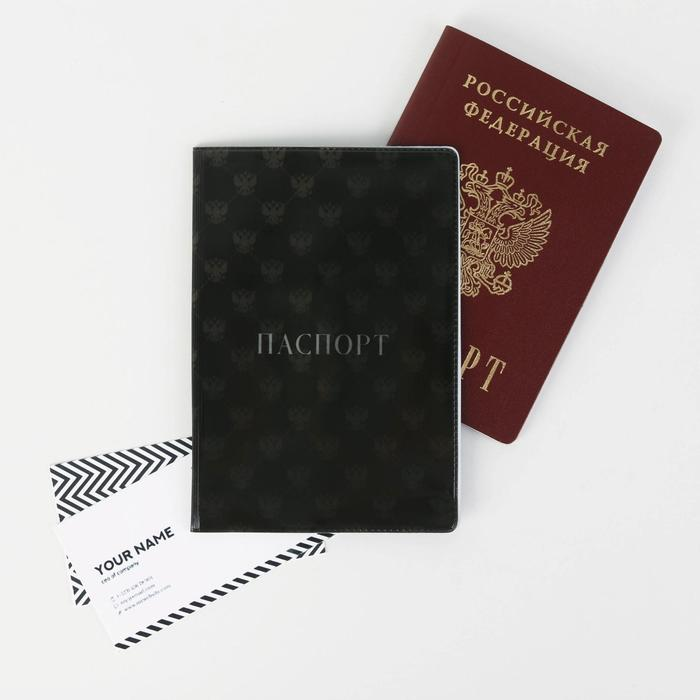 Паспортная обложка «Герб»