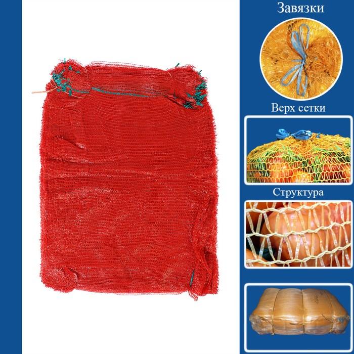 Сетка овощная, красная, 50 х 80 см, 35 - 40 кг