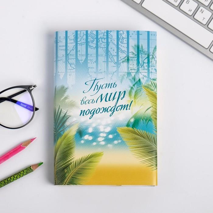 Обложка для книг «Пусть весь мир подождёт», 43 ? 24 см