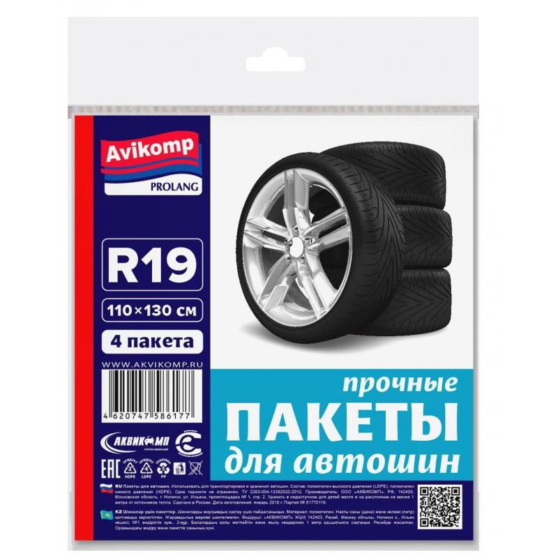 Пакеты для автошин 110х130 см (до R19) 4 шт Avikomp
