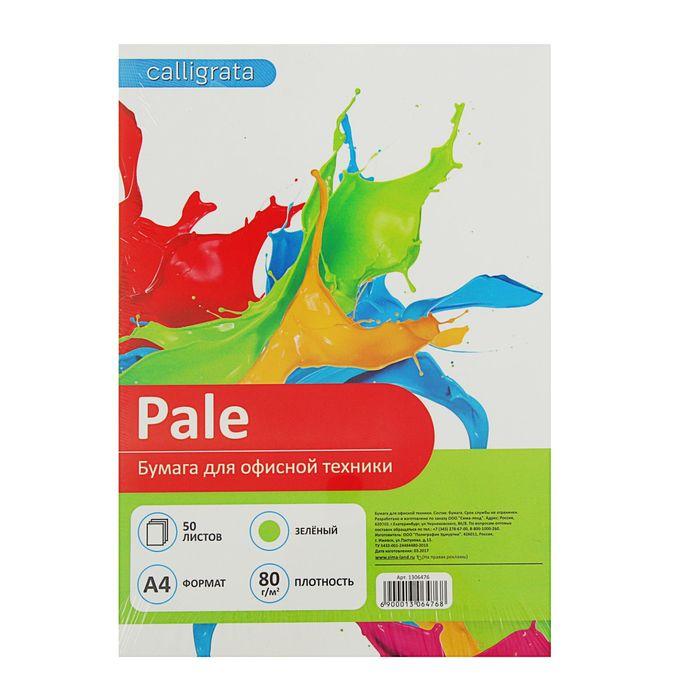 Бумага цветная А4, 50 листов Calligrata Пастель, зелёная, 80 г/м?
