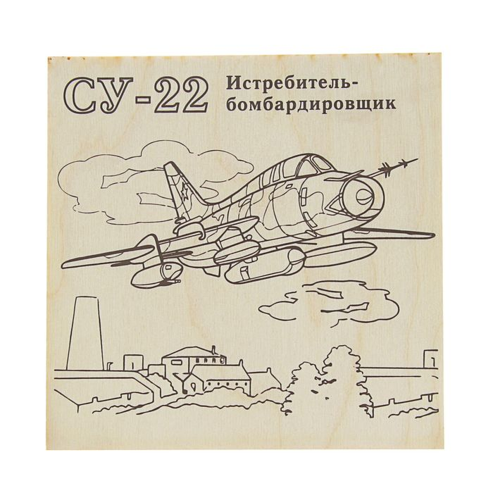"""Доска для выжигания """"СУ-22"""" 15 х 15 см"""