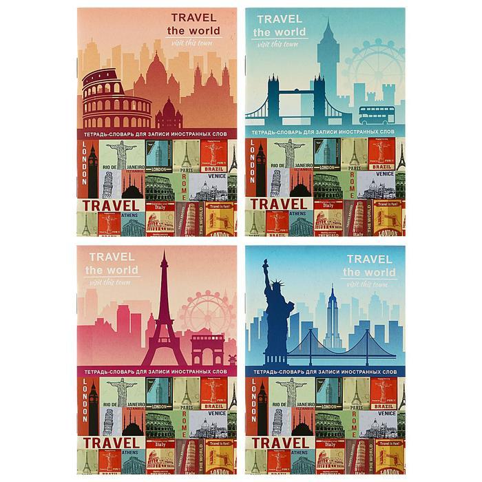 Тетрадь для записи иностранных слов А6, 32 листа «Цветные столицы», обложка мелованный картон, блок офсет, МИКС