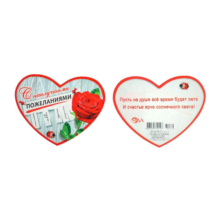 """Открытка-валентинка """"С наилучшими пожеланиями!"""" глиттер, роза, объявление"""