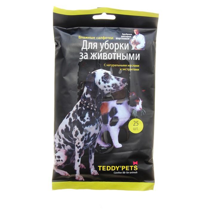 Салфетки влажные «Teddy Pets» для уборки за животными, 25 шт