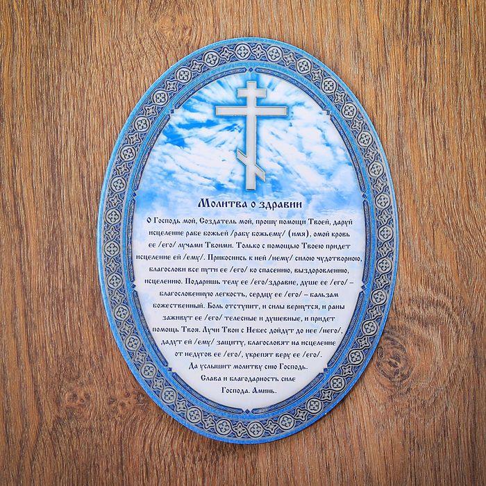 """Молитва """"О здравии"""" с серебряным тиснением"""