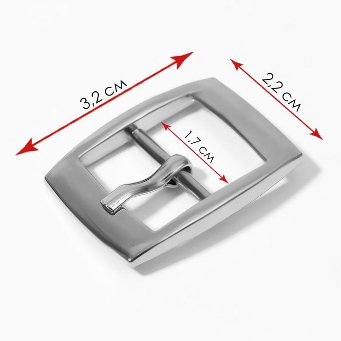 Пряжка для ремня, 3,2 ? 2,2 см, 17 мм, цвет серебряный