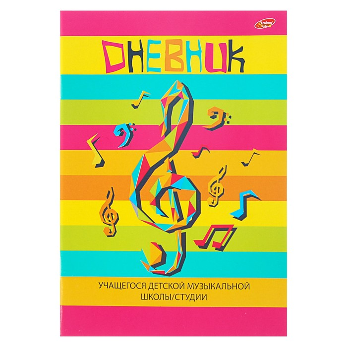 Дневник для музыкальной школы, «Цветные полоски», картонная обложка, ВД-лак