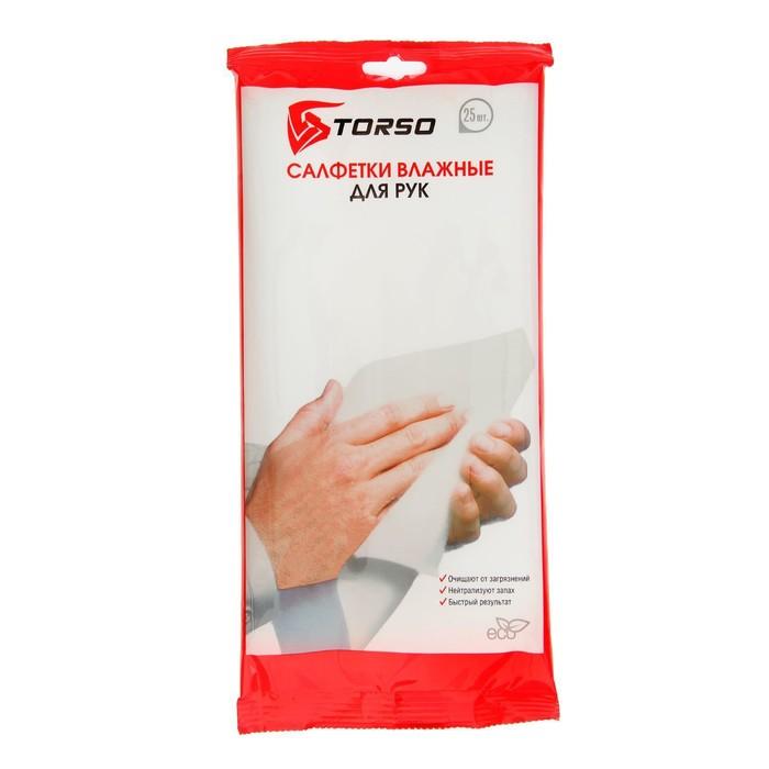 Влажные салфетки TORSO, для очистки рук, 25 шт, 15?16см