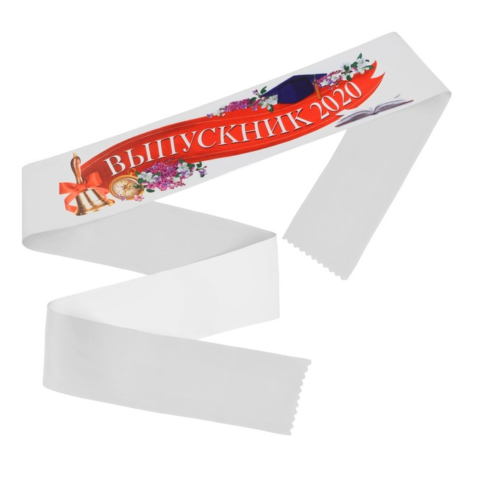 Лента с цветным нанесением «Выпускник 2020», 160 х 10 см