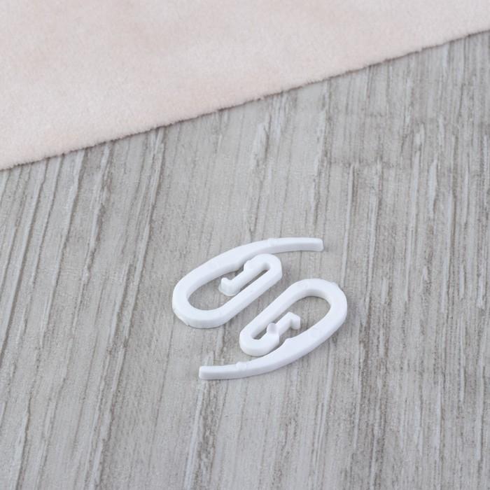 Крючок для штор «Улитка», 30 ? 21 ? 2 мм, цвет белый
