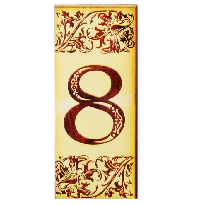 """Цифра дверная из дерева """"8"""", под выжигание, 3*7 см"""