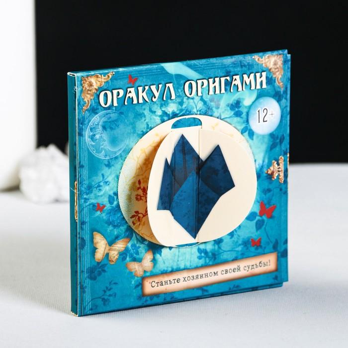 Гадание на судьбу «Станьте хозяином своей судьбы», оракул оригами