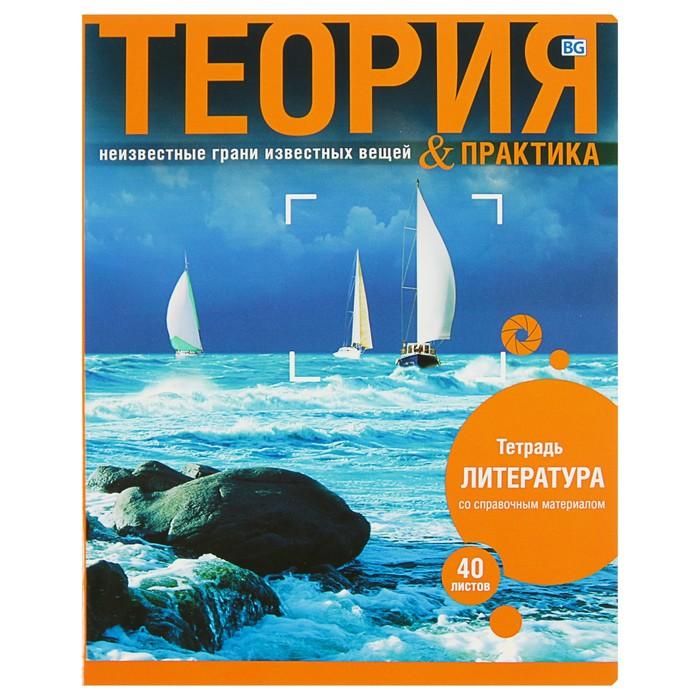 Тетрадь предметная «Теория и практика», 40 листов в линейку «Литература», обложка мелованный картон, со справочным материалом