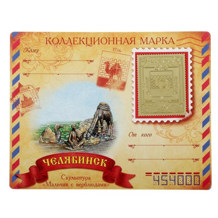 Марка «Челябинск. Герб»