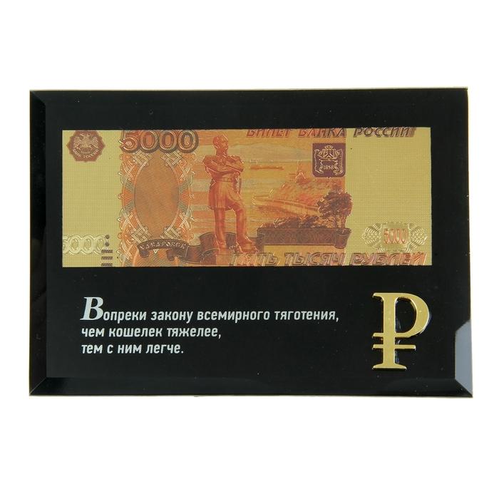 """Купюра в рамке 5000 рублей """"Вопреки закону..."""""""