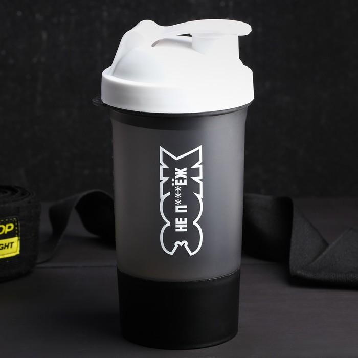 Шейкер спортивный «ЗОЖ», с чашей под протеин, 500 мл