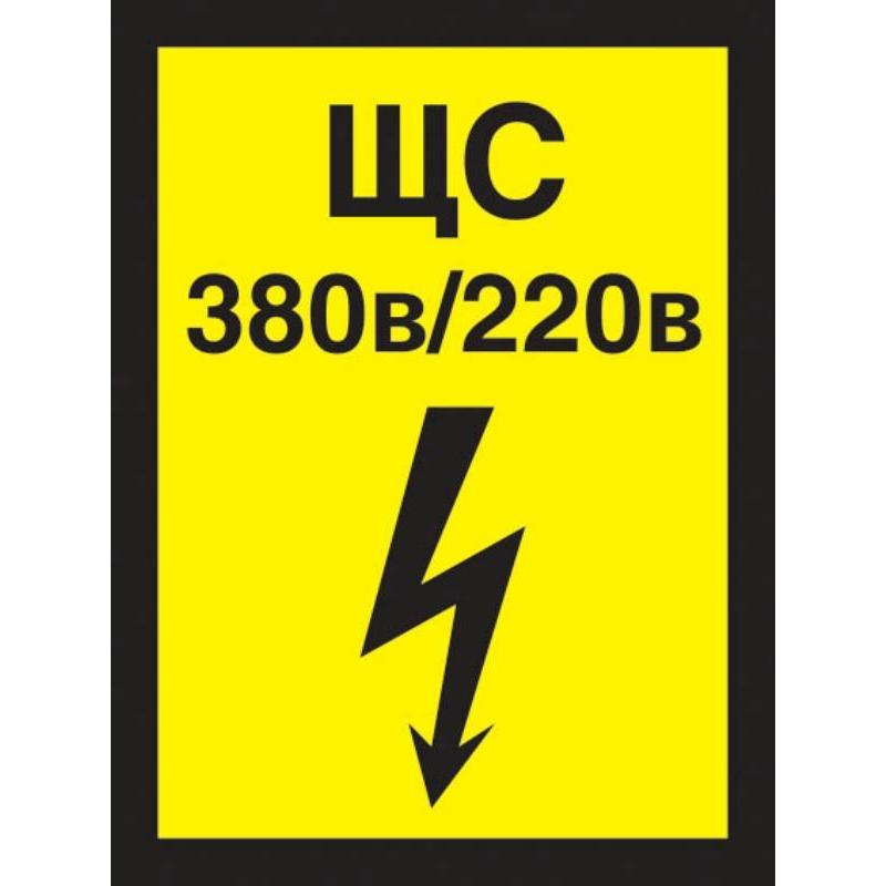Знак безопасности А22 Указатель силового щита, 150х200, пленка