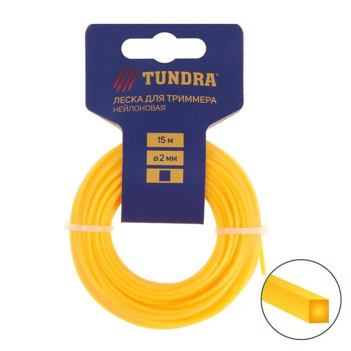 Леска для триммера TUNDRA, сечение квадрат, d=2 мм, 15 м, нейлон