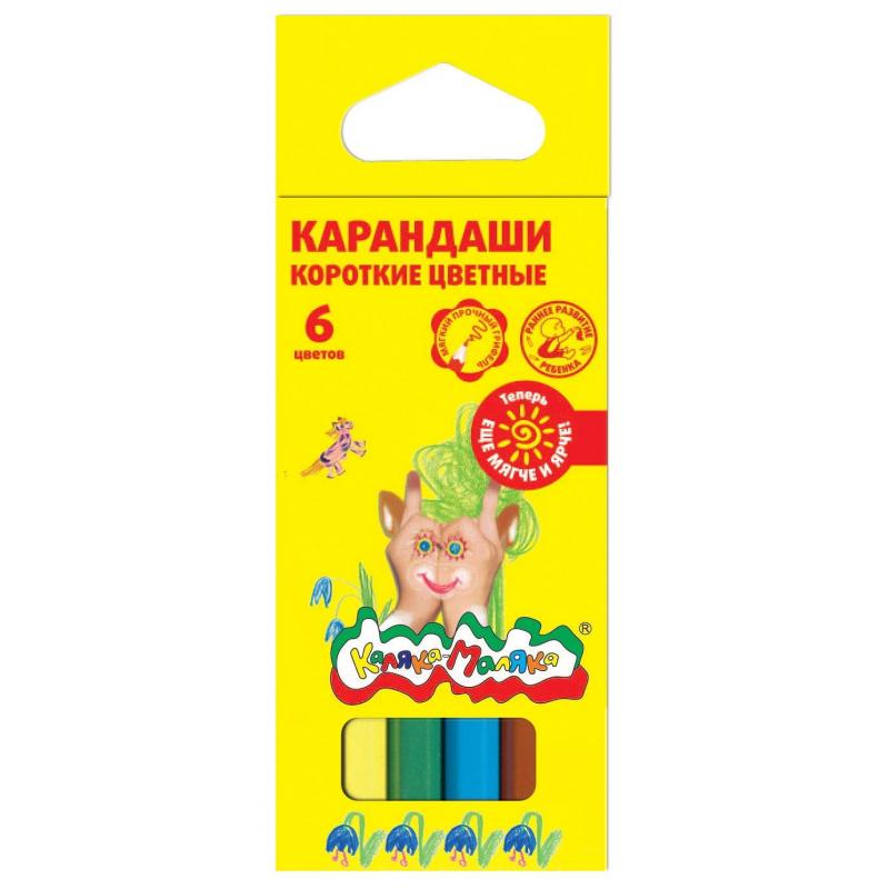Карандаши цветные 6 цв. Каляка-Маляка шестигранные короткие, КККМ06