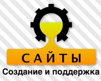 Создание сайтов и логотипов