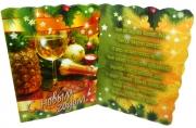 Мини-открытки С НОВЫМ ГОДОМ! лак + глиттер 90*60 Арт - 00021