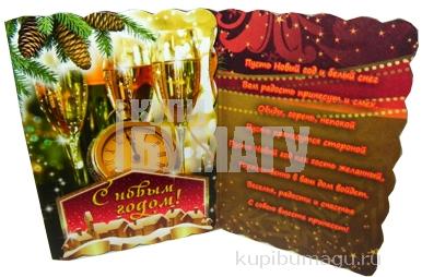 Мини-открытки С НОВЫМ ГОДОМ! лак + глиттер 90*60 Арт - 00027