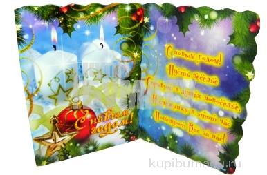 Мини-открытки С НОВЫМ ГОДОМ! лак + глиттер 90*60 Арт - 00028