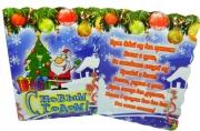Мини-открытки С НОВЫМ ГОДОМ! лак + глиттер 90*60 Арт - 00033