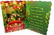 Мини-открытки С НОВЫМ ГОДОМ! лак + глиттер 90*60 Арт - 00038