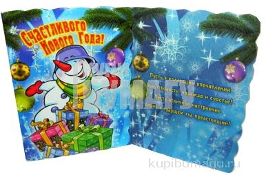 Мини-открытки С НОВЫМ ГОДОМ! лак + глиттер 90*60 Арт - 00040