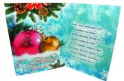 Мини-открытки С НОВЫМ ГОДОМ! лак + глиттер 90*60 Арт - 00047