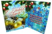 Мини-открытки С НОВЫМ ГОДОМ! лак + глиттер 90*60 Арт - 00050